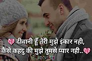 Romantic And Creative Love Quotes In Hindi – Telegraph