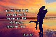 Romantic And Creative Love Quotes In Hindi : indesilife