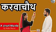 करवाचौथ | Festival Special | Husband And Wife Love Relationship | A Short Movie By Maha Mazza