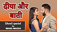 दीया और बाती | Diwali Special | A Heart touching video on Husband wife relationship by Maha Mazza