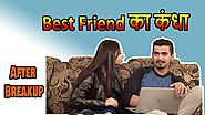 Best Friend का कंधा After Break Up | BreakUp की भड़ास | Jokes In Hindi | Maha Mazza
