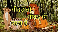 गीदड़ तो गीदड़ ही रहता है | Hindi Kahaniya | Kids Moral Stories | Hindi Cartoon kahaniyaan | Chiku TV