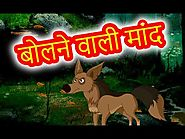 बोलने वाली मांद | Hindi Kahaniyaan | Moral Stories For Kids | Hindi Cartoon kahaniyaan | Chiku TV
