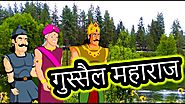 गुस्सैल महाराज | Hindi cartoon Kahaniyaan | Moral Stories for kids | Chiku TV