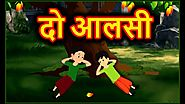 दो आलसी | Hindi cartoon Kahaaniyan | Panchatantra Moral Stories for kids | Chiku TV