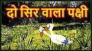 दो सिर वाला पक्षी | Hindi Cartoon For Kids | Panchatantra Moral Stories For Childrens | Chiku TV