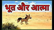 भूत और आत्मा | Hindi Cartoon For Childrens | Panchatantra Moral Stories For Kids | Chiku TV