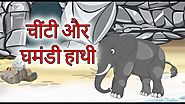 चींटी और घमंडी हाथी | Hindi Cartoons For Children | Panchatantra Moral Stories For Kids | Chiku TV