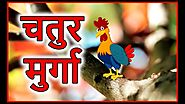 चतुर मुर्गा | Hindi Cartoons For Children | Panchatantra Moral Stories For Kids | Chiku TV