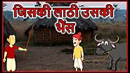 जिसकी लाठी उसकी भैंस | Hindi Cartoons For Children | Panchatantra Moral Stories For Kids | Chiku TV