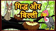 गिद्ध और बिल्ली | Hindi Cartoon For Children | Panchatantra Moral Stories For Kids | Chiku TV