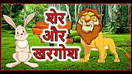 शेर और खरगोश | Hindi Cartoon For Children | Panchatantra Moral Stories For Kids | Chiku TV