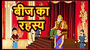 बीज का रहस्य | Hindi Cartoon For Kids | Panchatantra Moral Stories For Childrens | Chiku TV