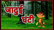 जादुई घंटी | Hindi Cartoon For Kids | Panchatantra Moral Stories For Childrens | Chiku TV