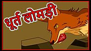 धूर्त लोमड़ी | Hindi Cartoons For Children | Panchatantra Moral Stories For Kids | Chiku TV