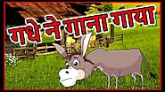 गधे ने गाना गाया | Hindi Cartoons For Children | Panchatantra Moral Stories For Kids | Chiku TV