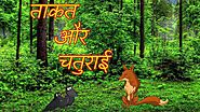 ताकत और चतुराई | Hindi Cartoons For Children | Panchatantra Moral Stories For Kids | Chiku TV