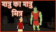 शत्रु का शत्रु मित्र | Moral Stories for Kids | Cartoons for Children in Hindi | Chiku TV