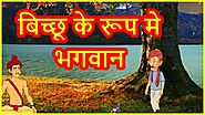 बिच्छू के रूप में भगवान | Moral Stories for Kids | Cartoons for Children in Hindi | Chiku TV