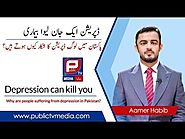 Depression can kill you | Why People depressed in Pakistan | Aamer Habib | Public TV Media