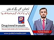 Drug trend in youth | Urdu Report on Drugs Addicts by Aamer Habib | Public TV Media
