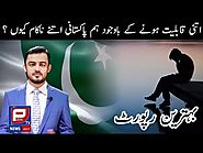 Motivational Report by Aamer Habib | Cause of failing in Pakistan | Public TV News