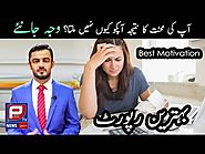 Best Motivation About Hardworking by Aamer Habib | How we can get Success | Public TV News