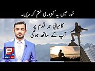 News Update by Aamer Habib | Destroy your Fear - Fear is the main reason of failure | Public TV News
