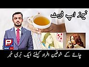 News Update by Aamer Habib | Bad News For Tea Lovers | Public TV Media