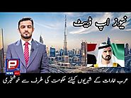 News Update by Aamer Habib | Good News for Citizen From UAE Government | Public TV Media