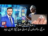 News Update by Aamer Habib | American Medical New Invention | Public TV Media