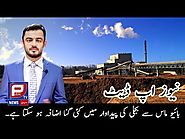 News Update by Aamer Habib | With Bio Mass we can produce electricity for whole Pakistan | Public TV