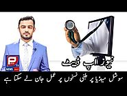 News Update by Aamer Habib | Medical Treatments and Tip on Social Media | Public TV