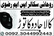 BLACK MAGIC SPECIALIST IN PAKISTAN