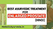 Best Ayurvedic Treatment for Enlarged Prostate (Hindi)