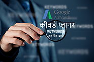 Adwords ya Google Keyword Planner Tool Kaise Use Kare in Hindi