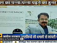 NEWS 24 Explains What a Mind Reader Thinks - Sumit Kharbanda Live