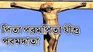 jesus song bangla video - পিতা পরমপিতা যীশু পরমদাতা || Bengali Gospel Song