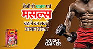 Offer on Ayurvedic Weight Gain Powder