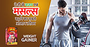 Natural Ayurvedic Weight Gain Powder