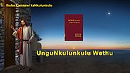 "New South African Gospel Song ""UnguNkulunkulu Wethu"" (English Dubbed)"