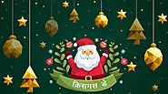Christmas Day story in hindi | क्रिसमस डे 2019 | Christmas Day 2019
