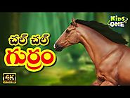 kids Rhymes: Chal Chal Gurram చల్ చల్ గుర్రం TELUGU Rhymes For Children KidsOneTelugu