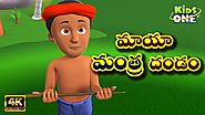 Magical Stick Story | మాయా మంత్రదండం | 4K Telugu Panchatantra Moral Stories for Kids | KidsOneTelugu