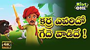 Buffalo and Stick Story | కర్ర ఎవరిదో గేదె వాడిదే | 4K Telugu Moral Stories for Kids | KidsOneTelugu