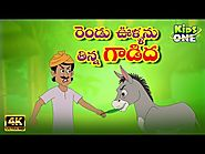 kids Rhymes: Rendu Oollanu Tinna Gadida Story రెండు ఊళ్ళను తిన్న గాడిద Stories for Kids KidsOneTelugu