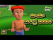 kids Rhymes: Magical Stick Story మాయా మంత్రదండం 4K Telugu Panchatantra Moral Stories for Kids KidsOneTelugu