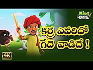 kids Rhymes: Buffalo and Stick Story కర్ర ఎవరిదో గేదె వాడిదే 4K Telugu Moral Stories for Kids KidsOneTelugu