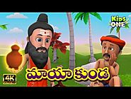kids Rhymes: Telugu Moral Stories for Kids మాయా కుండ Magical Pot KidsOneTelugu