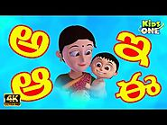 kids Rhymes: Telugu Aksharamala అక్షరమాల Learn Telugu Alphabets For Kids KidsOneTelugu